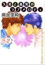 久美と森男のラブメロディ 2巻【電子書籍】[ 高口里純 ]