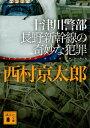 十津川警部 長野新幹線の奇妙な犯罪【電子書籍】[ 西村京太郎 ]