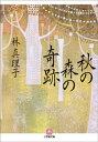 秋の森の奇跡【電子書籍】[ 林真理子 ]
