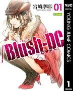 /Blush-DC 〜秘・蜜〜1