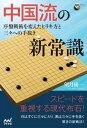 中国流の新常識 序盤戦術を変えたヒラキ方と三々への手抜き【電子書籍】[ 望月 研一 ]