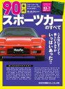ニューモデル速報 歴代シリーズ 90年代スポーツカーのすべて【電子書籍】[ 三栄書房 ]