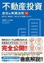 不動産投資 成功の実践法則50【電子書籍】[ 長嶋修 ]