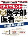 週刊ダイヤモンド 18年5月19日号【電子書籍】[ ダイヤモンド社 ]