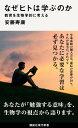 なぜヒトは学ぶのか 教育を生物学的に考える【電子書籍】[ 安藤寿康 ]...