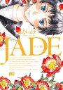 JADE【電子書籍】[ びっけ ]