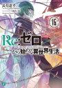 Re:ゼロから始める異世界生活 16【電子書籍】[ 長月 達...