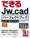 できるJw_cadパーフェクトブック 困った!&便利ワザ大全【電子書籍】[ 稲葉 幸行 ]