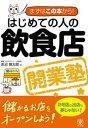 はじめての人の飲食店開業塾【電子書籍】[ 赤沼慎太郎 ]