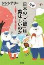 なぜ日本の「ご飯」は美味しいのか〜韓国人による日韓比較論〜【電子書籍】[ シンシアリー ]
