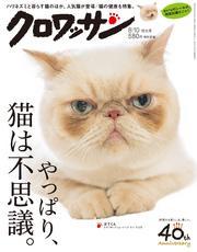 クロワッサン 2017年08月10日号 No.954 やっぱり、猫は不思議。【電子書籍】[ クロワッサン編集部 ]