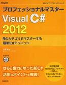 �ץ�ե��å���ʥ�ޥ����� Visual C# 2012
