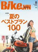 BikeJIN/�ݶ�� 2016ǯ8��� Vol.162