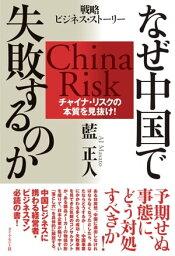 なぜ中国で失敗するのかチャイナ・リスクの本質を見抜け!【電子書籍】[ 藍正人 ]