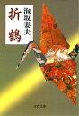 折鶴 【電子書籍】[ 泡坂妻夫 ]