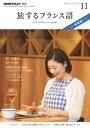 NHKテレビ 旅するフランス語 2016年11月号[雑誌]【電子書籍】