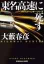 東名高速に死す〜ハイウェイ・ハンター・シリーズ〜【電子書籍】[ 大藪春彦 ]