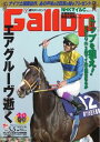 週刊Gallop 2013年5月5日号2013年5月5日号【電子書籍】