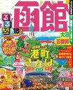 るるぶ函館 大沼 五稜郭'18【電子書籍】