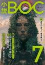 小説 BOC 7【電子書籍】 小説BOC編集部