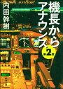 機長からアナウンス 第2便【電子書籍】[ 内田幹樹 ]