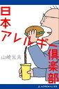 日本アレルギー倶楽部【電子書籍】[ 山崎光夫 ]