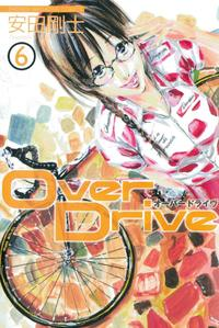 Over Drive6巻【電子書籍】[ 安田剛士 ]