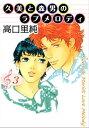 久美と森男のラブメロディ 3巻【電子書籍】[ 高口里純 ]