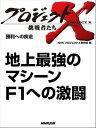 「地上最強のマシーン F1への激闘」  勝利への疾走【電子書籍】