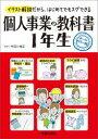 個人事業の教科書1年生【電子書籍】[ 宇田川敏正 ]