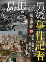 島田一男の「事件記者」報道癒着第10章