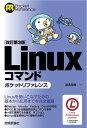 [改訂第3版]Linuxコマンドポケットリファレンス【電子書籍】[ 沓名亮典 ]