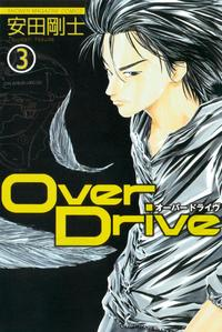 Over Drive3巻【電子書籍】[ 安田剛士 ]