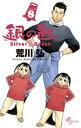 銀の匙 Silver Spoon(8)【電子書籍】[ 荒川弘 ]