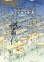 アオイホノオ(8)【電子書籍】[ 島本和彦 ]