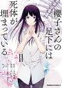 櫻子さんの足下には死体が埋まっている(2)【電子書籍】[ 水...