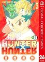 HUNTER×HUNTER カラー版 26【電子書籍】[ 冨...