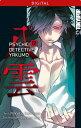 Psychic Detective Yakumo 12【電子書籍】[ Manabu Kaminaga ]