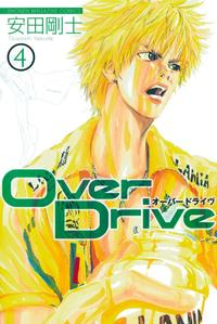 Over Drive4巻【電子書籍】[ 安田剛士 ]