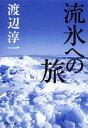 流氷への旅【電子書籍】[ 渡辺淳一 ]