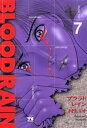 BLOOD RAIN 7【電子書籍】[ 村生ミオ ]