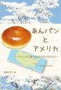 あんパンとアメリカ【電子書籍】[...