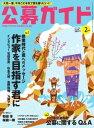 公募ガイド 2013年2月号2013年2月号【電子書籍】