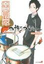 夜桜四重奏〜ヨザクラカルテット〜4巻【電子書籍】[ ヤスダスズヒト ]