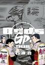 Odds GP! 8巻【電子書籍】[ 石渡治 ]