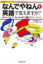 「なんでやねん」を英語で言えますか? 知らんとヤバいめっちゃ使う50のフレーズ+α Let's speak in Kansai dialect【電子書籍】[ 川...