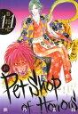 新 Petshop of Horrors 11巻【電子書籍】[ 秋乃茉莉 ]