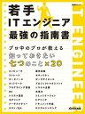 若手ITエンジニア 最強の指南書【電子書籍】