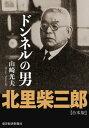 ドンネルの男・北里柴三郎【合本版】【電子書籍】[ 山崎光夫 ]