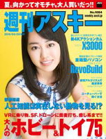 週刊アスキーNo.1084(2016年6月28日発行)